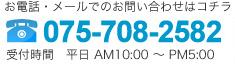 075-708-2582